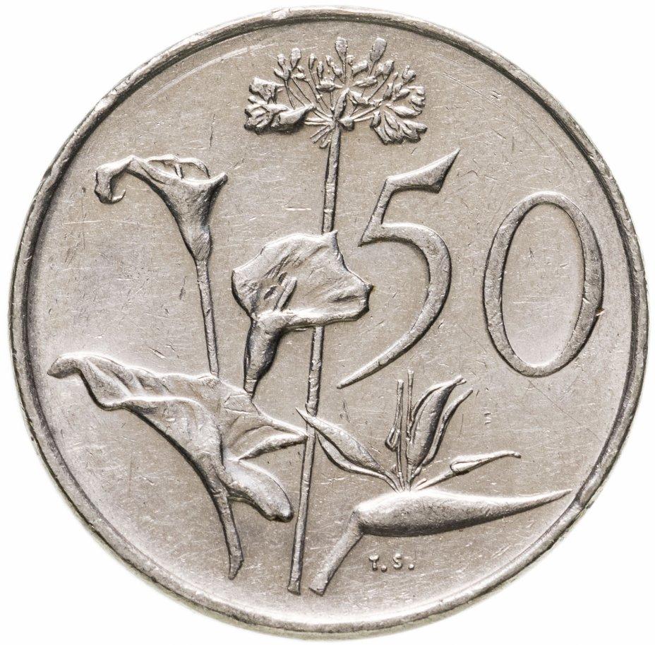 купить ЮАР 50 центов (cents) 1970-1990, случайная дата