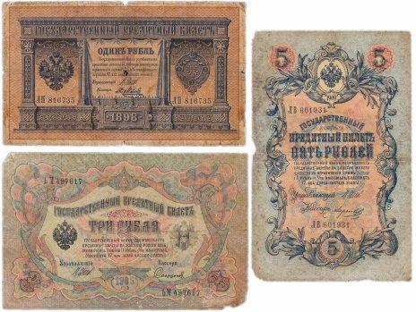 купить Набор банкнот образца царских выпусков 1898-1909 гг. 1, 3 и 5 рублей (3 боны)