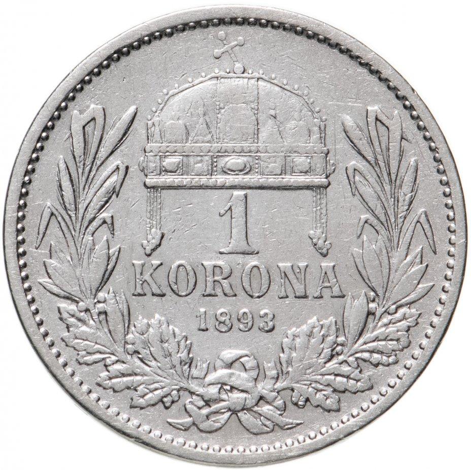 купить Австро-Венгрия 1 крона 1893 (монета для Венгрии)