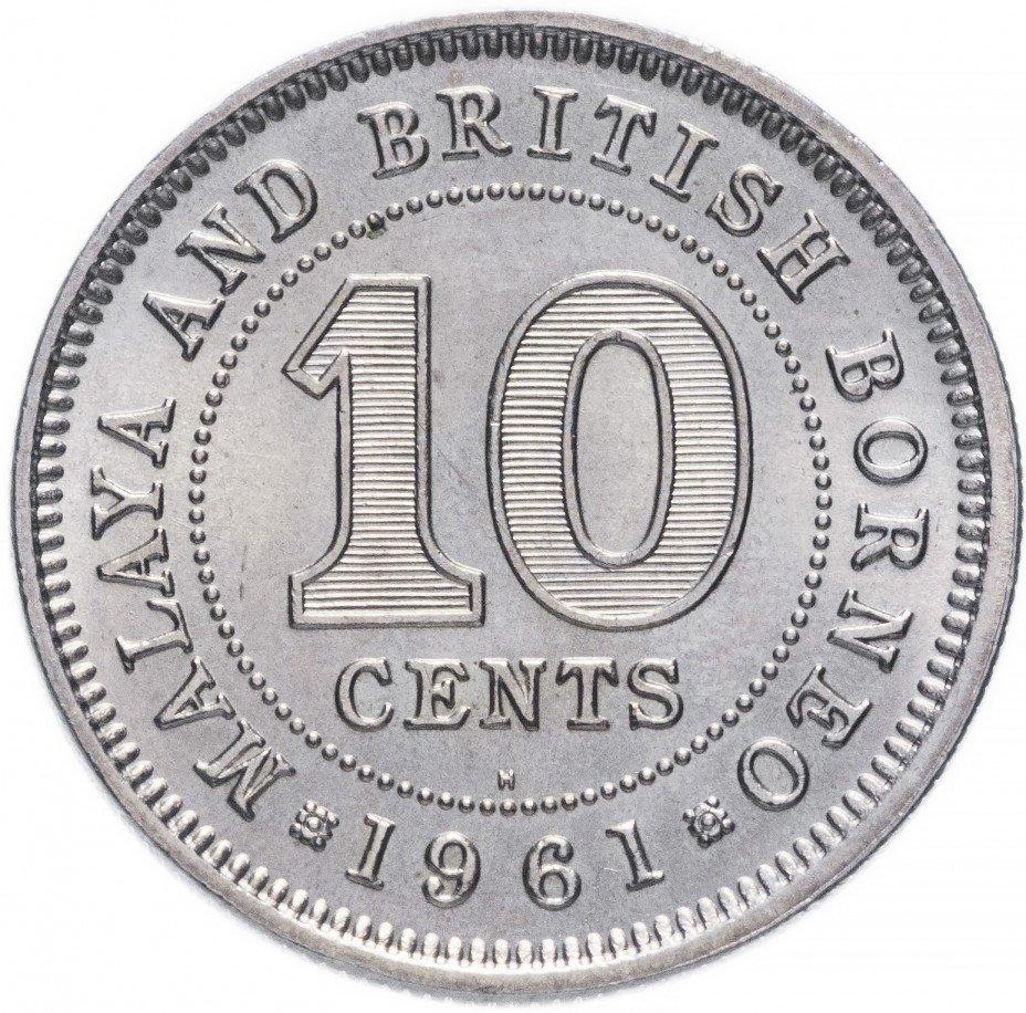 купить Малайя и Британское Борнео 10 центов 1961 H