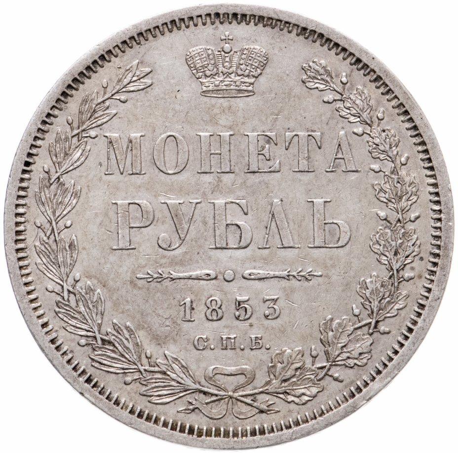 """купить 1 рубль 1853 СПБ-HI буквы в слове """"РУБЛЬ"""" сближены"""