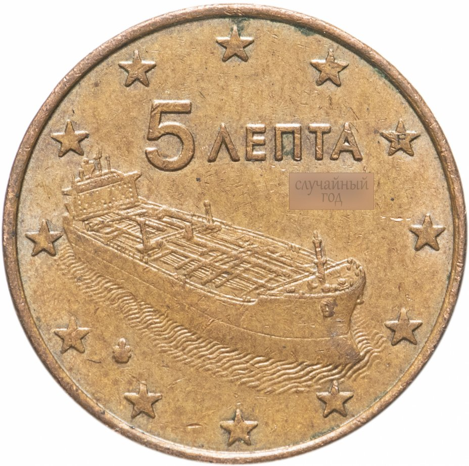 купить Греция 5 евро центов (euro cent) 2002-2021, случайная дата