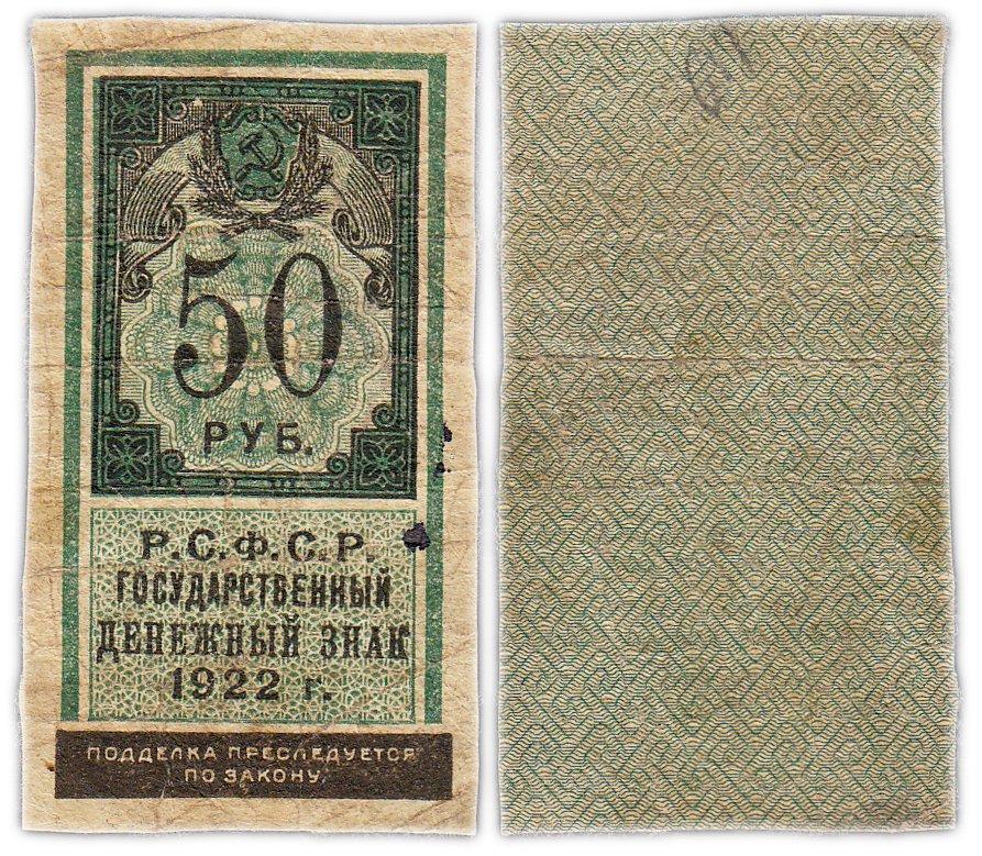купить 50 рублей 1922 тип марки