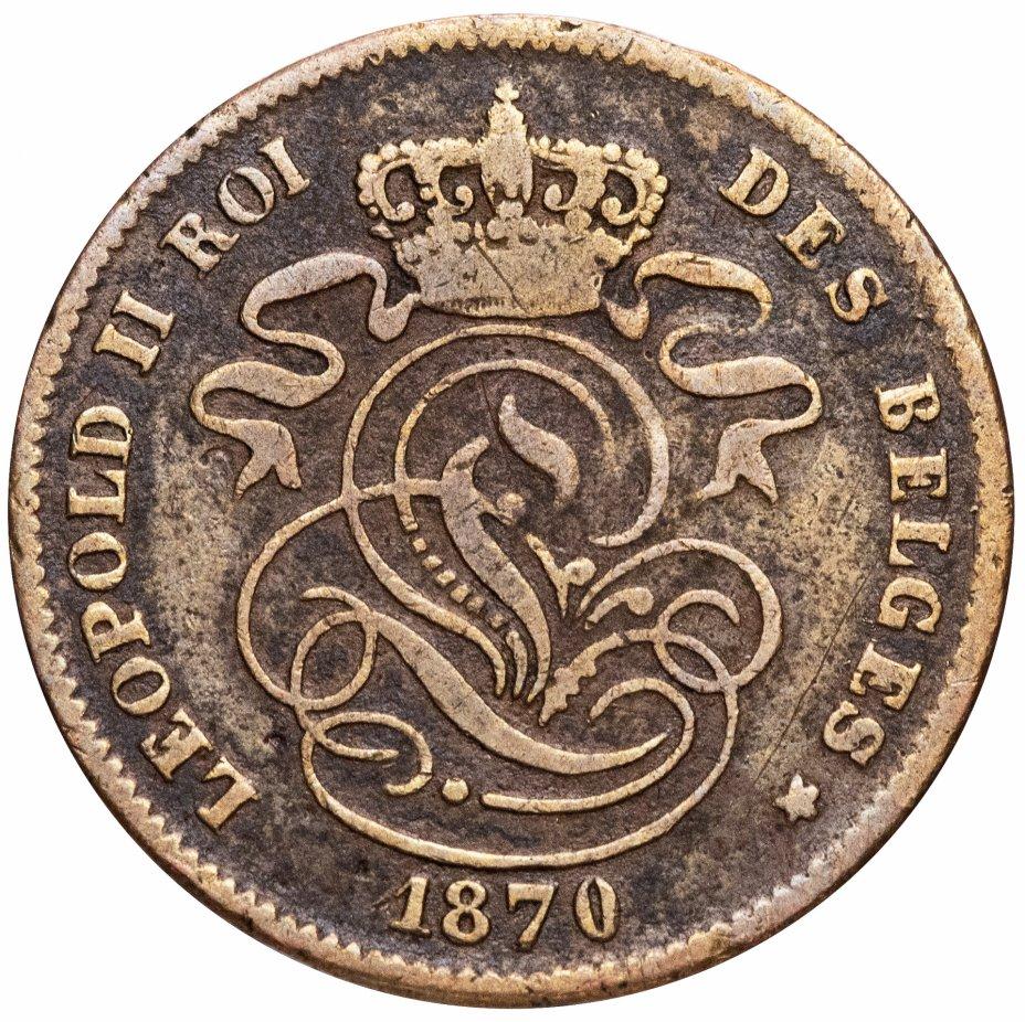 купить Бельгия 2сантима (centimes) 1870   Надпись на французском - 'DES BELGES'