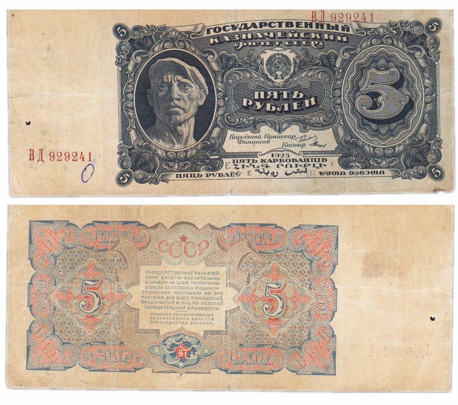 купить 5 рублей 1925 кассир Мишин