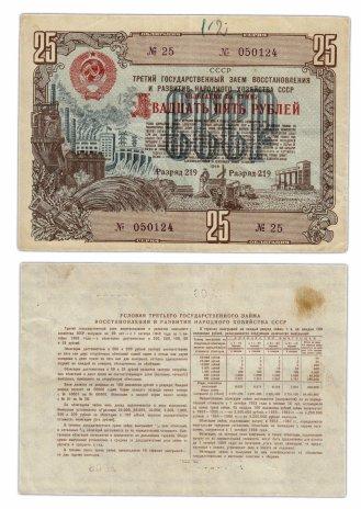 купить Облигация 25 рублей 1948 Третий Государственный заем восстановления и развития народного хозяйства СССР