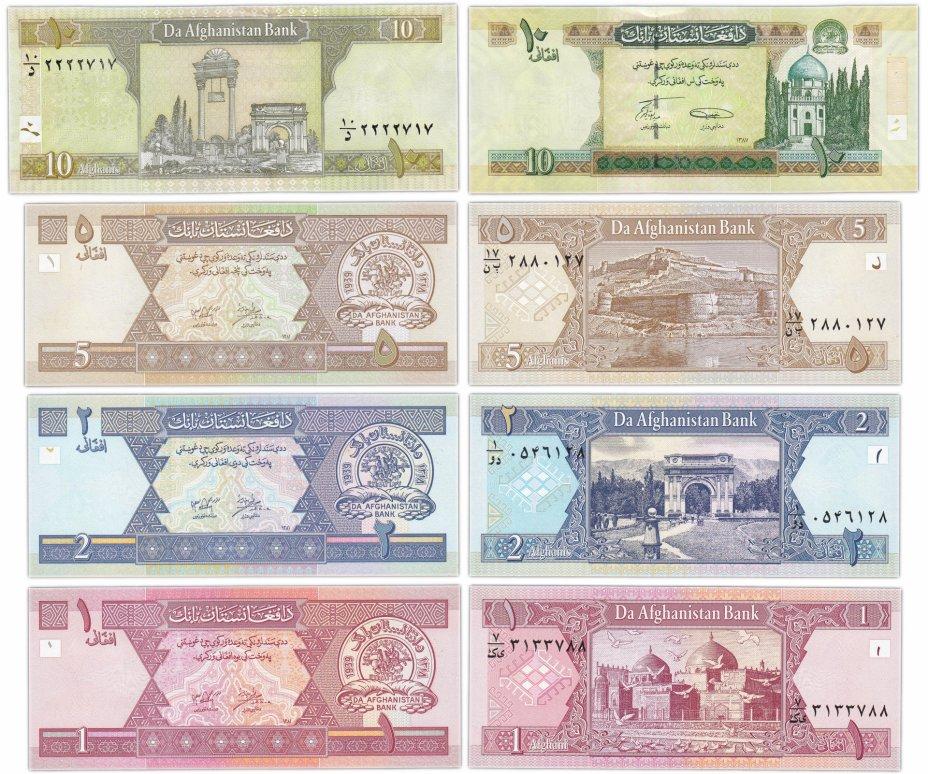 купить Афганистан - набор (4 банкноты) 1 + 2 + 5 + 10 афгани 2002-2019 (Pick 64-67)