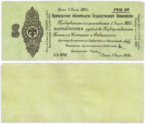 купить Колчак Обязательство  50 рублей 1919 Омск, 1 июля 1919
