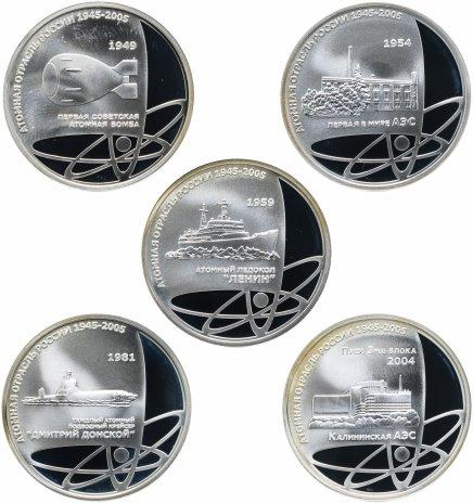 """купить Набор медалей """"Атомная отрасль России 1945-2005"""""""