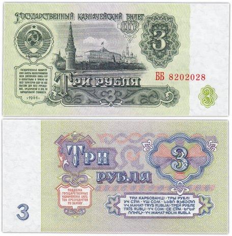 """купить 3 рубля 1961 """"Радар"""" 8202028 ПРЕСС"""