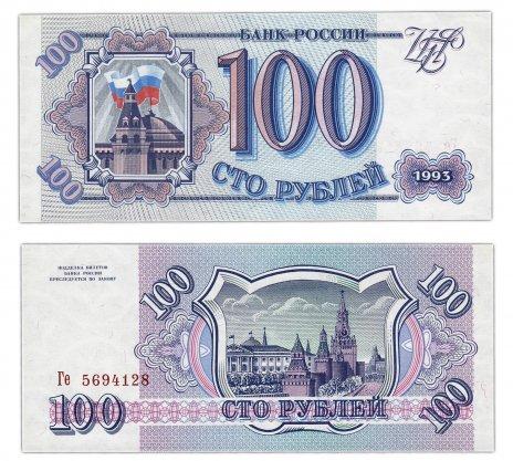 купить 100 рублей 1993 ПРЕСС