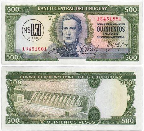 купить Уругвай 0,5 песо 1975 на 500 песо 1967 (Pick 54)