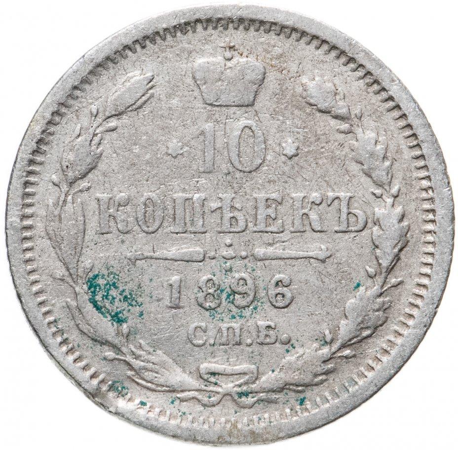 купить 10 копеек 1896 СПБ-АГ