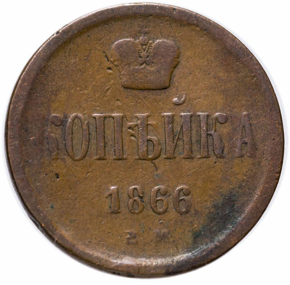 купить 1 копейка 1866 ЕМ