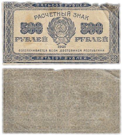 купить 500 рублей 1921