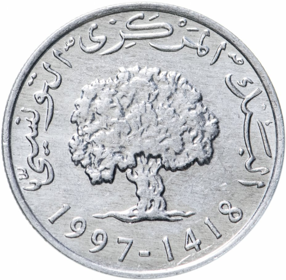 купить Тунис 5 миллимов (milliemes) 1997-1418