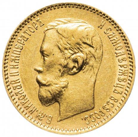 купить 5 рублей 1900 ФЗ