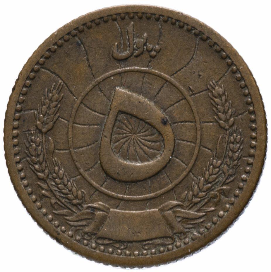 купить Афганистан 5 пул (pul) 1937