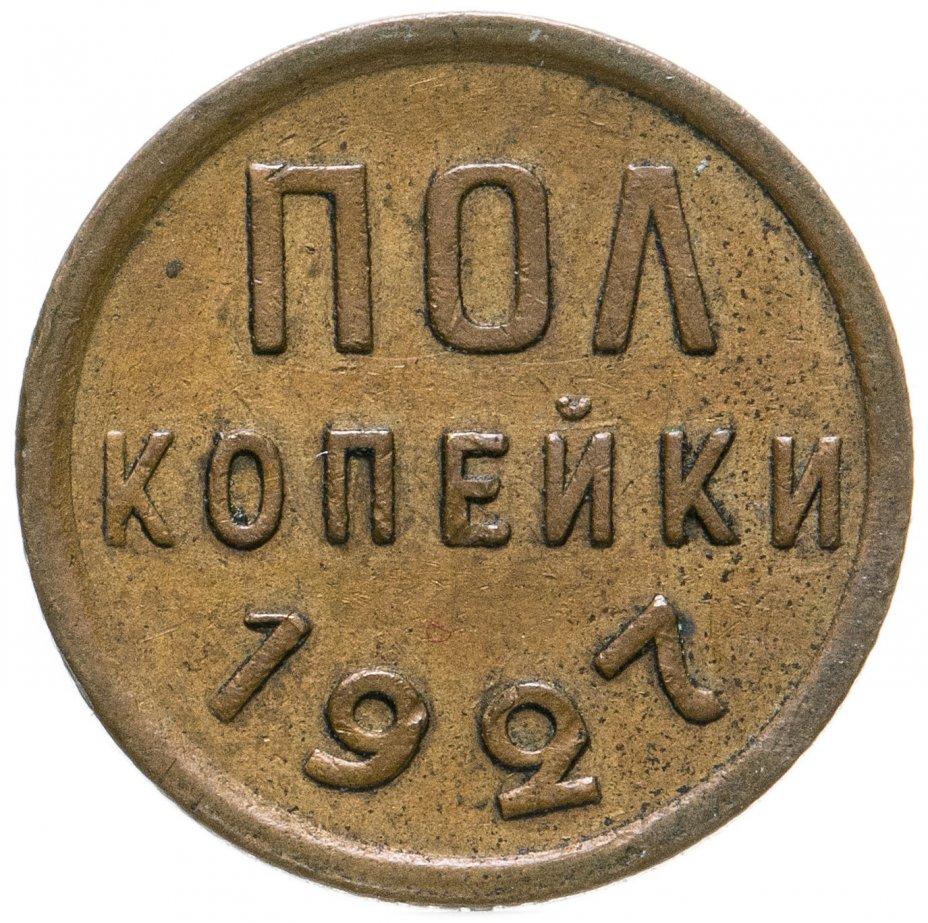 купить полкопейки 1927