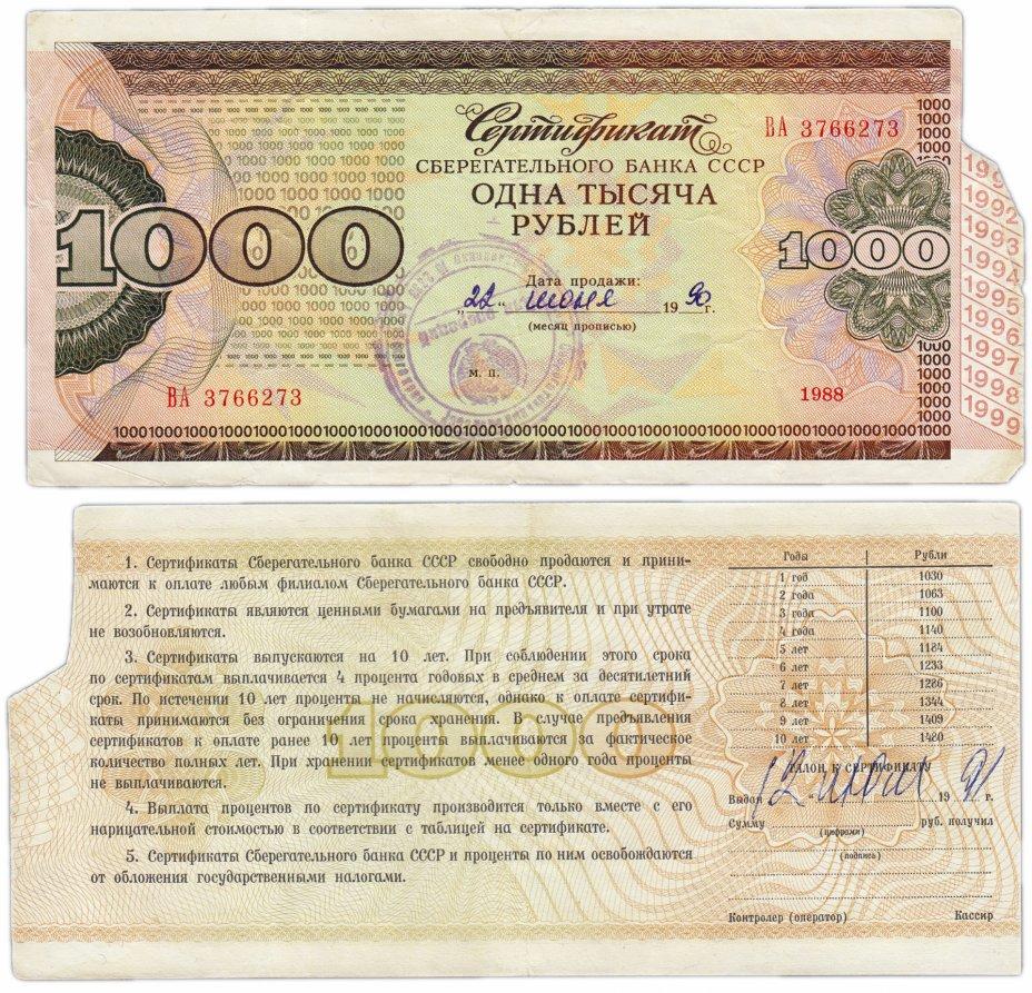 купить Сберегательный Сертификат Сберегательного Банка СССР  1988 года 1000 рублей