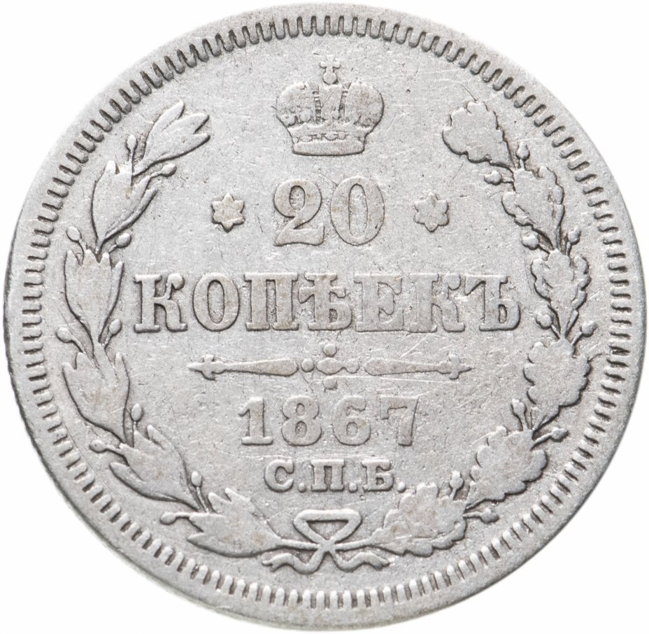 купить 20 копеек 1867 СПБ-НІ
