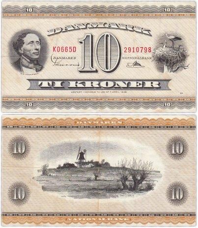 купить Дания 10 крон 1936 (1965)  (Pick 44yAsm)
