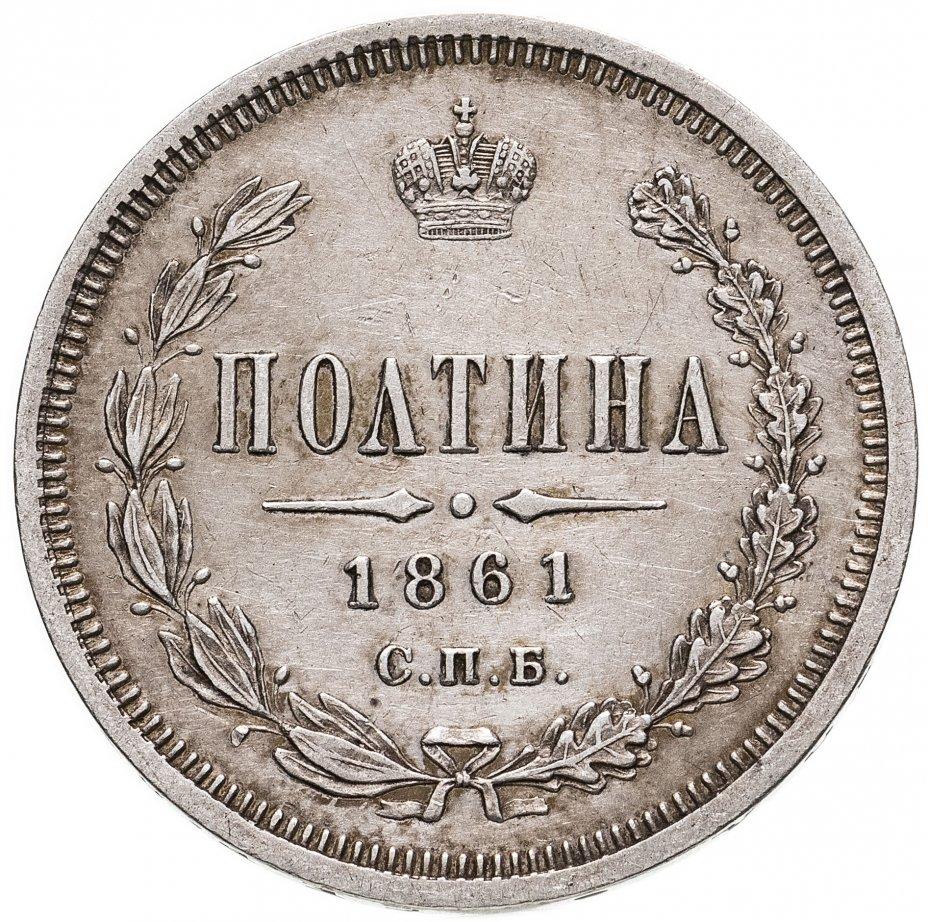 купить полтина 1861 СПБ-ФБ
