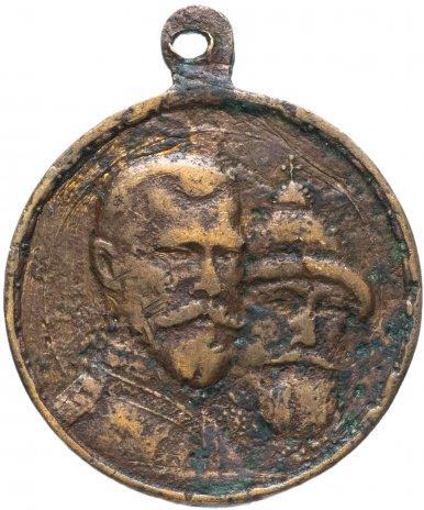 """купить Медаль """"В память 300-летия царствования дома Романовых"""" 1913"""