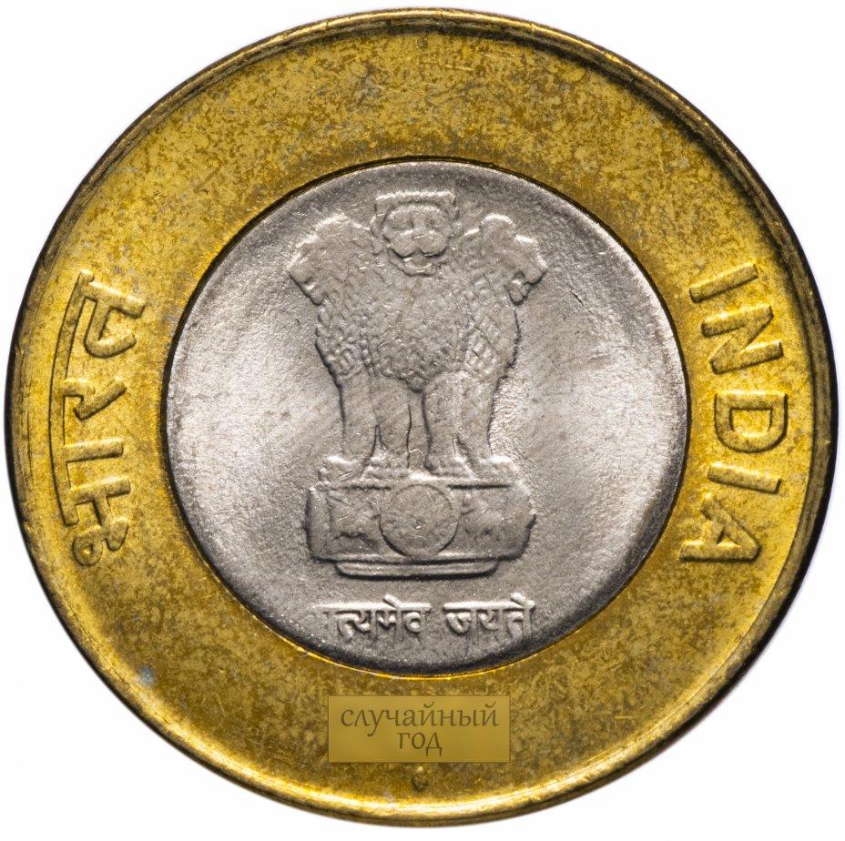 купить Индия 10 рупий (rupee) 2011-2013