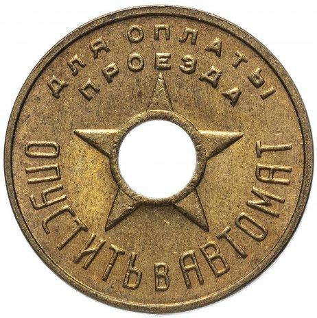 купить Жетон Метрополитен Моссовет 1935 год