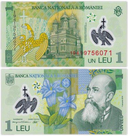 купить Румыния 1 лей 2019 (Pick **) На гербе орел с короной (пластик)