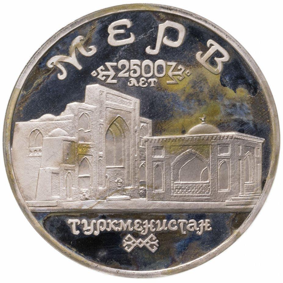 купить 5 рублей 1993 ЛМД Архитектурные памятники древнего Мерва (Республика Туркменистан)