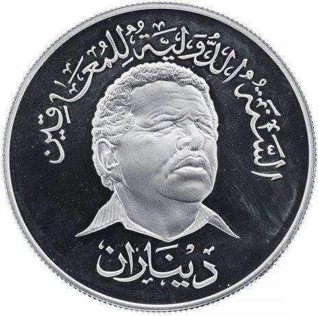 """купить Южный Йемен 2 динара 1981 """"Всемирный год инвалидов. Абдулла Аль-Барадуни"""""""