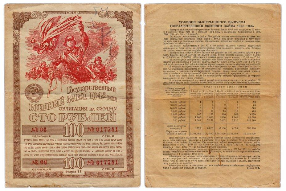 купить Облигация 100 рублей 1942 Государственный Военный Заем