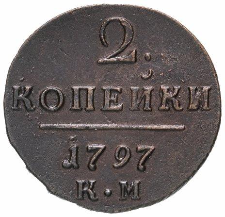 купить 2 копейки 1797 КМ, Биткин №141