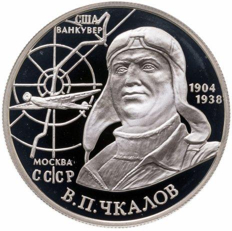 купить 2 рубля 2004 ММД 100-летие со дня рождения В.П. Чкалова