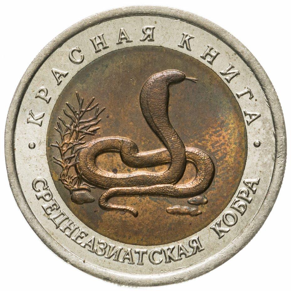 купить 10 рублей 1992 ЛМД среднеазиатская кобра