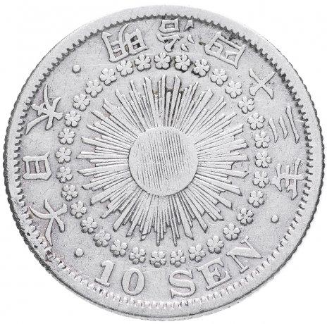 купить Японии 10 сенов 1910 Император Муцухито (Мэйдзи)