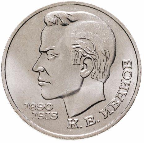 """купить 1 рубль 1991 """"100 лет со дня рождения К.В. Иванова"""""""