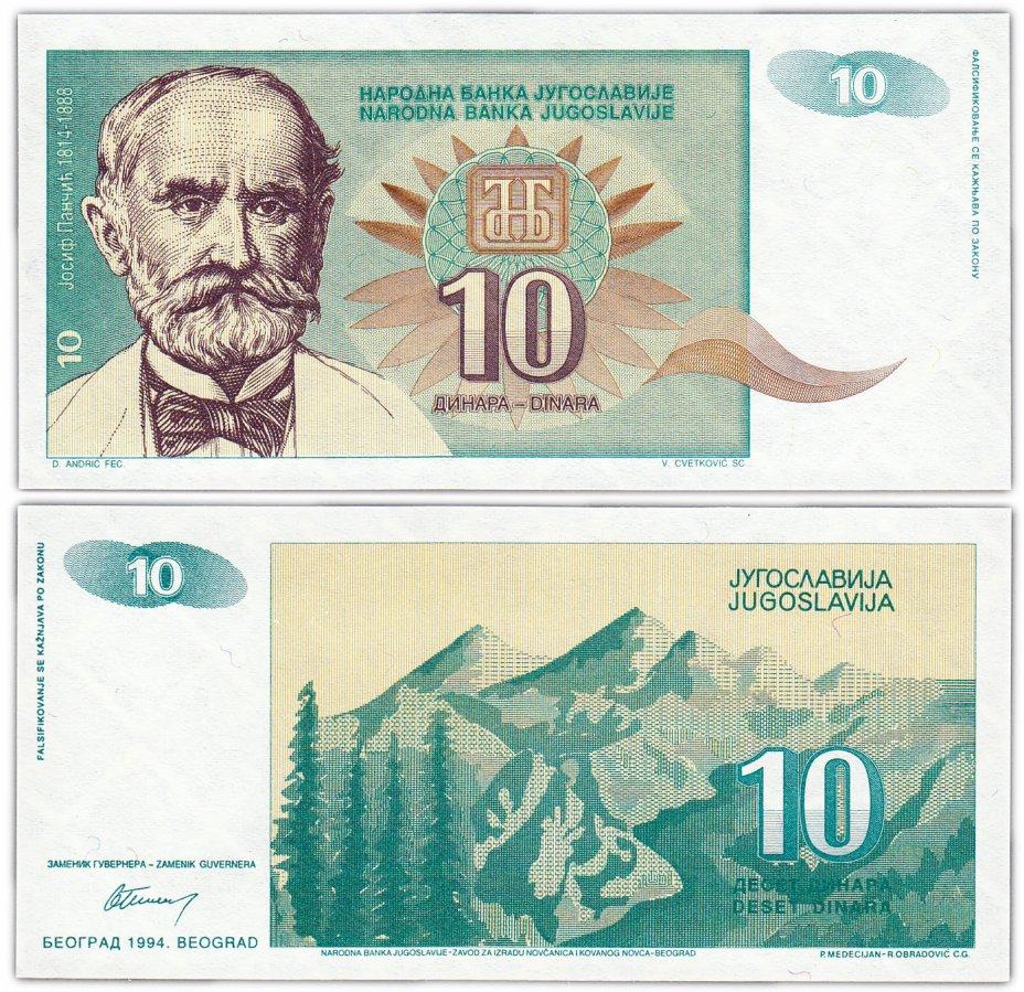 купить Югославия 10 динар 1994