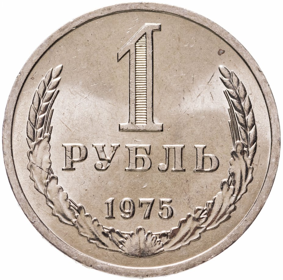 купить 1 рубль 1975 Штемпельный блеск