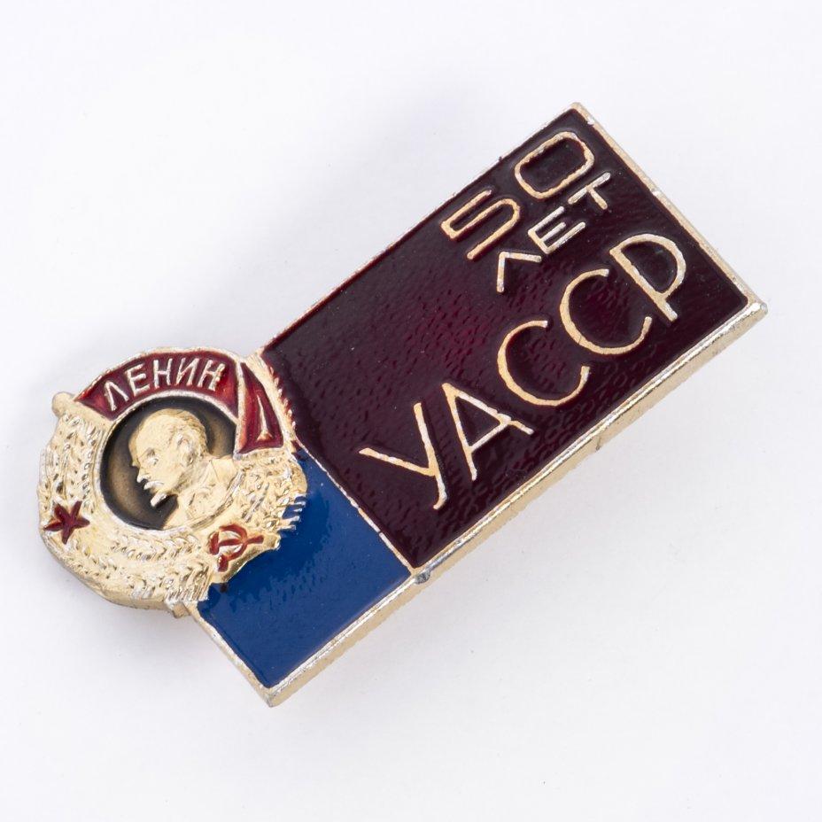 """купить Знак нагрудный """"50 лет УАССР"""", алюминий, краска, булавка, СССР, 1970"""