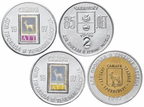купить Набор из 4-х проездных жетонов г. Самара