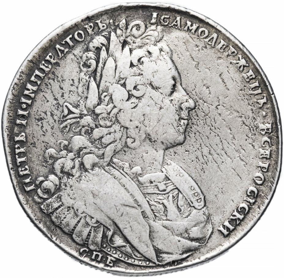купить 1 рубль 1727 СПБ Петр II