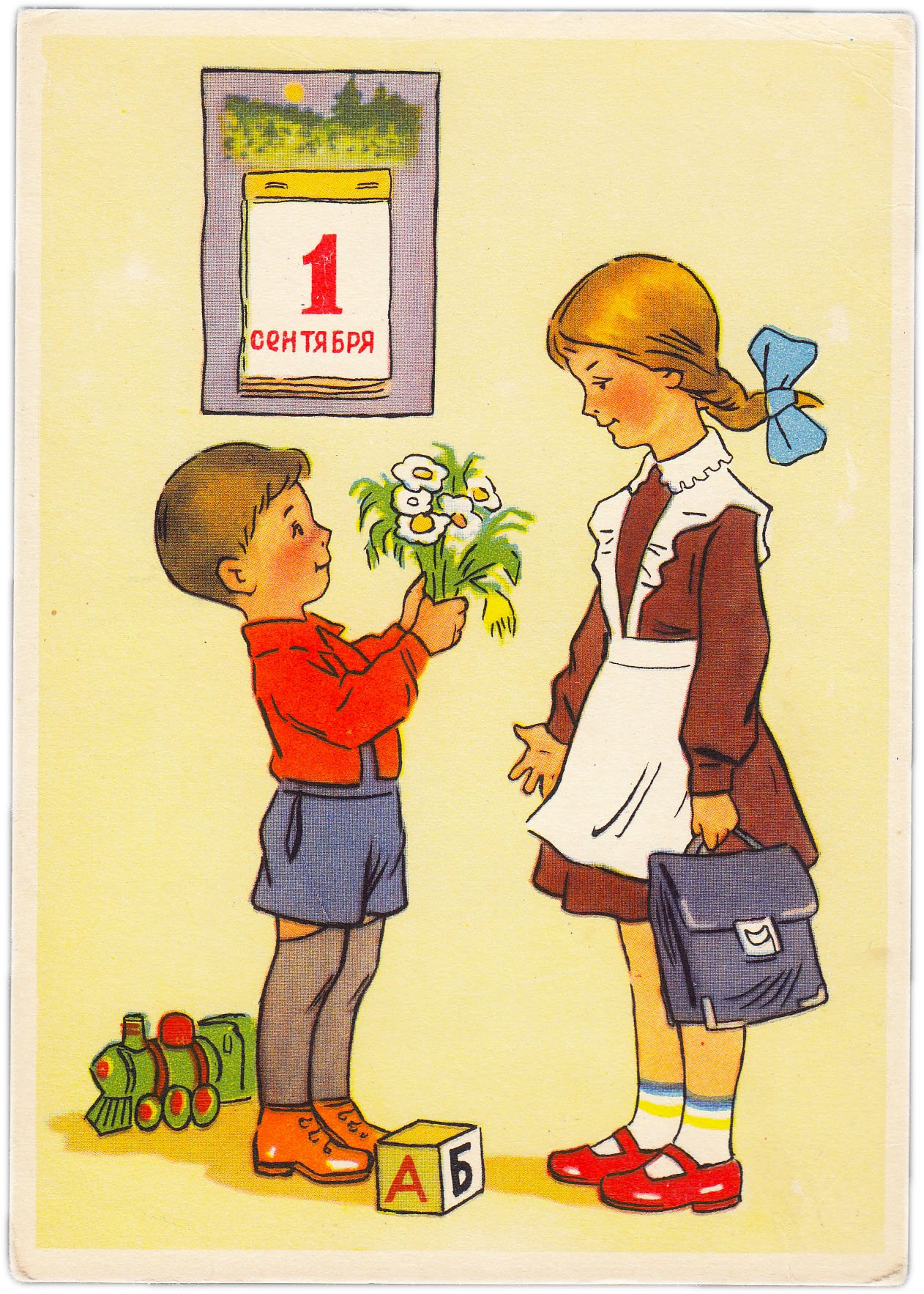 Русские, открытка школьники идут в школу