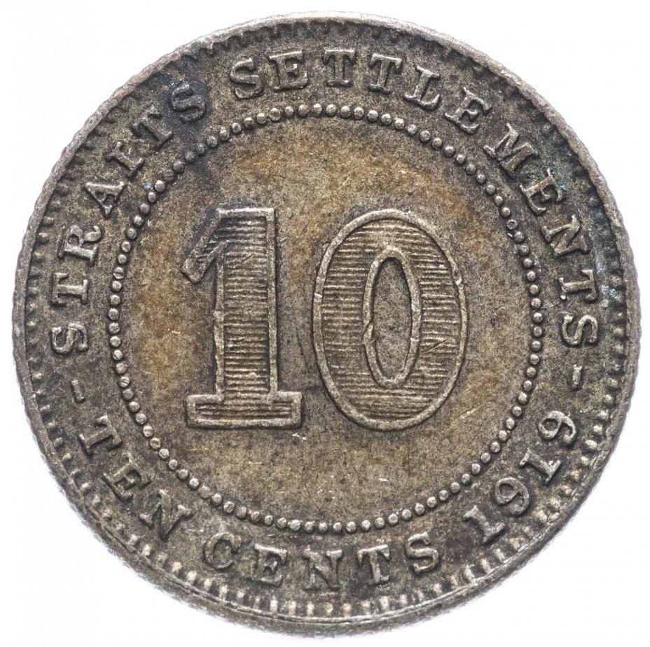 купить Стрейтс Сетлментс 10 центов 1919