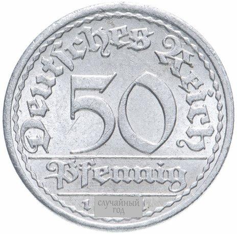 купить Германия (Веймарская республика) 50 пфеннигов (pfennig) 1919-1922