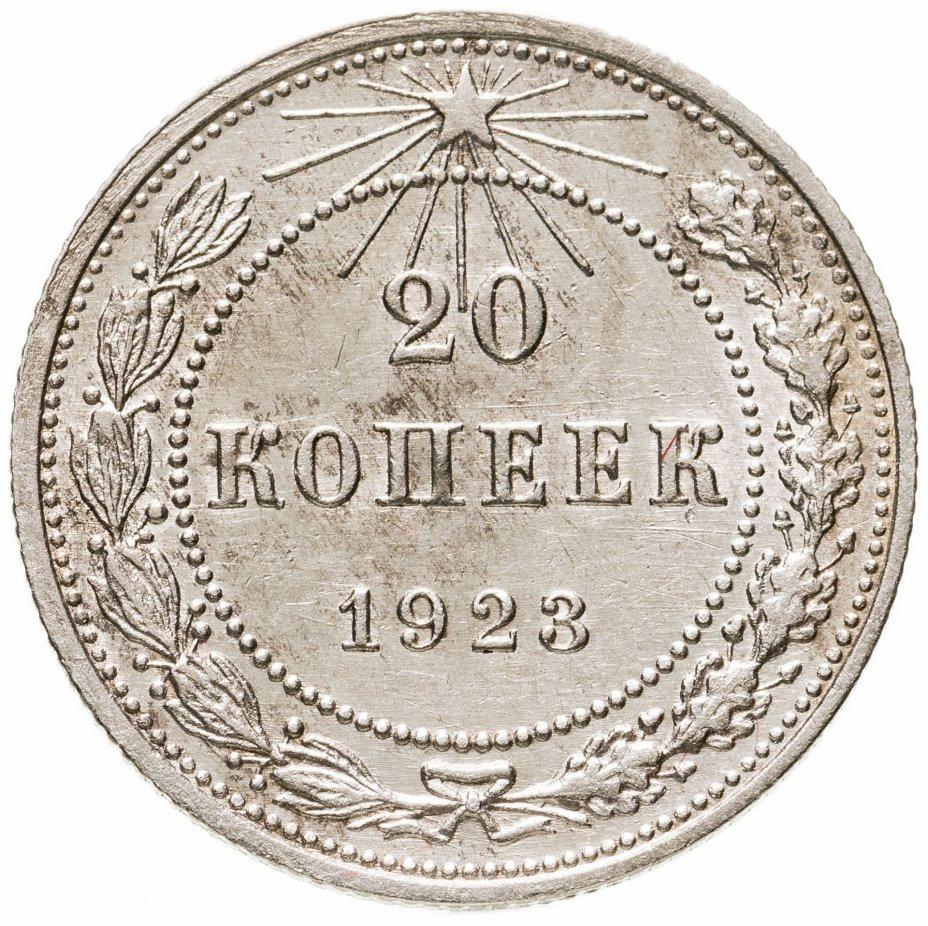 купить 20 копеек 1923