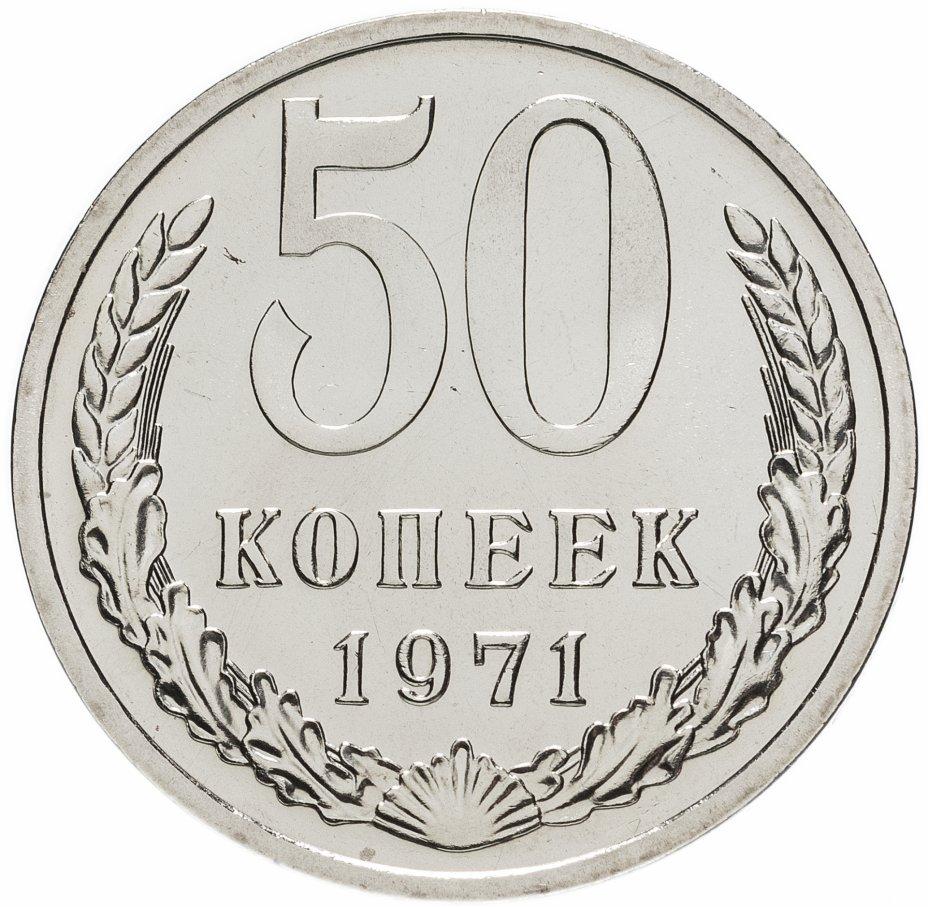 купить 50 копеек 1971 штемпельный блеск