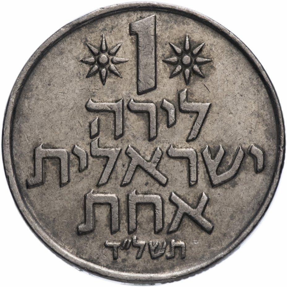 купить Израиль 1 лира 1967-1980